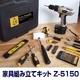 家具組み立てキット Z-5150