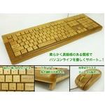 竹のキーボードとマウス!?BAMBOO Keyboard&Mouse セット(USB接続)