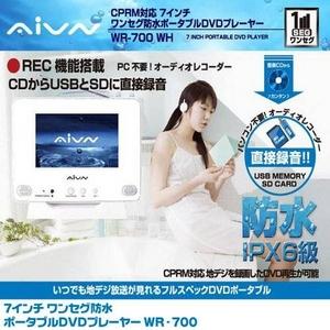 AiVN 7インチワンセグ防水ポータブルDVDプレーヤー WR-700WH CPRM対応