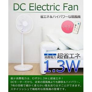 扇風機 DC Electric fan