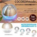 COCORO@mode 空気洗浄機 SHINY-S ゴールド NC40621