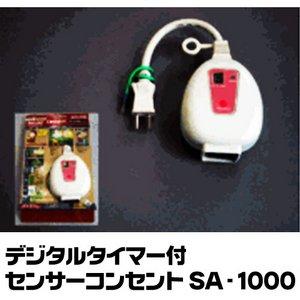 イルミネーションに!デジタルタイマー付 センサーコンセント SA−1000