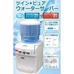 すぐに使える!お湯もお水もOK!!ツインピュアウォーターサーバー TP−WS800