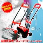 電動除雪機「スノーパワー」 E-5350R レッドの詳細ページへ