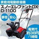電動除雪機 スノーエレファントDX D-1100の詳細ページへ