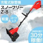 充電式除雪機 スノーフリー Z-8の詳細ページへ