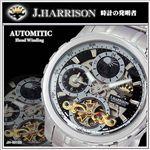 J・HARRISON【手巻き・自動巻き】 メンズ ブレス デュアルタイムウォッチ SH-091BP/ピンク×ブラック