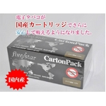 【電子タバコ】FIVE STARカートリッジ ノーマル味 カートンパックの詳細ページへ