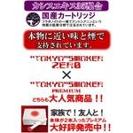 【電子タバコ】トウキョウスモーカーゼロ TS-ZERO本体+ケース(白)セット
