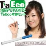 電子タバコ 「Taeco」(タエコ)