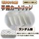 【電子タバコ】 スーパーシガレット 交換用 カートリッジ50個セット ランダム(いろんな味)