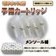 【電子タバコ】 スーパーシガレット交換カートリッジ メンソール味 写真1