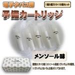 【電子タバコ】 スーパーシガレット交換カートリッジ メンソール味