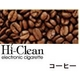 「Hi-Clean」専用交換カートリッジ10個セット コーヒー