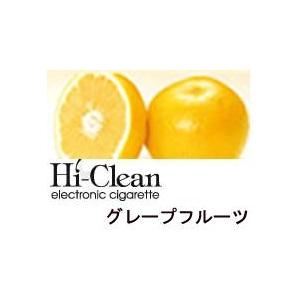 次世代電子タバコ「Hi-Clean」専用交換カートリッジ10個セット グレープフルーツ