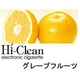 「Hi-Clean」専用交換カートリッジ10個セット グレープフルーツ