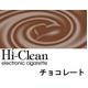 次世代電子タバコ「Hi-Clean」専用交換カートリッジ10個セット チョコレート