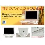 19V型地上波デジタルハイビジョン液晶テレビ nexxion(ネクシオン) WS-TV1917W ピアノホワイト
