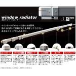 窓用結露防止ヒーター ウインドーラジエーター W/R-1219 120cm〜190cm 伸縮タイプ 【結露防止グッズ】