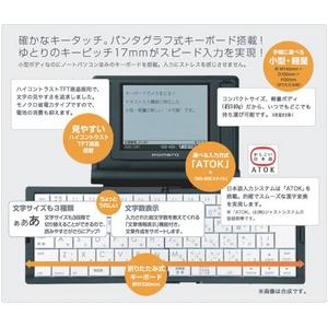 デジタルメモ「ポメラ」DM10(プレミアムブラック)