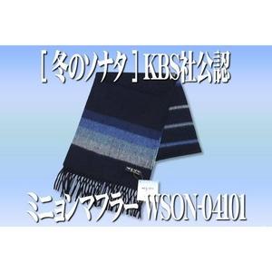 【カシミア100%】【KBS社公認】冬のソナタ オリジナルマフラー/紺色(縞模様)