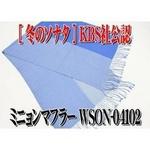 【カシミア/シルク】【KBS社公認】冬のソナタ オリジナルマフラー/3色ブルー