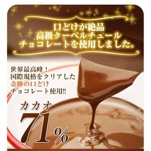 【チョコレートダイエット】チアチョコリッチ クーベルチュールチョコを使用