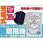 【訳あり・箱潰れ品】充電式扇風機 LEDライト12灯 ポータブルファン ソーラー充電AC充電USB充電可能の詳細ページへ