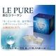 純度99.97%飲むコラーゲン「LE PURE」(10cc×30包】2箱 写真1