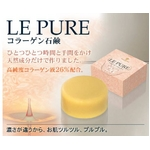 ル・ピュール コラーゲン石鹸2箱