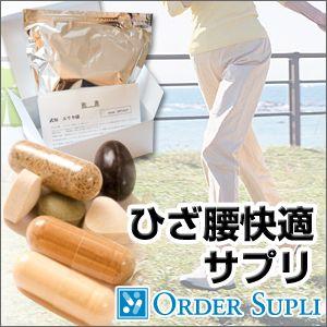 ひざ・腰快適サプリ(30包:1ヶ月分)