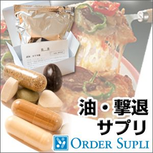 油・撃退サプリ(30包:1ヶ月分)