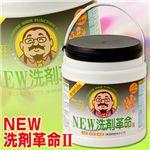 NEW洗剤革命II 1kg【2個セット】