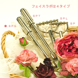 【5月9日まで期間限定!】ゲルマローラーフェイスラボSPG+スペシャルプレゼントセット!