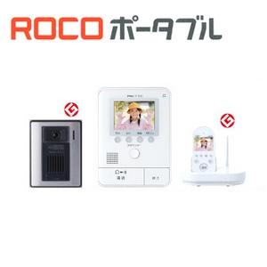 ワイヤレステレビドアホンROCO(親機・玄関子機・増設親機セット) WFS-2AED-T