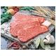 米沢牛サーロインステーキ 150g×4枚 写真1