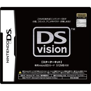 DSvision スターターキット512MB