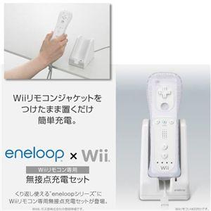 【期間限定1月13日まで】Wiiリモコン+eneloop無接点充電セット