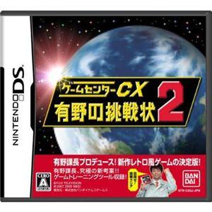 ゲームセンターCX 有野の挑戦状2