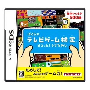 DS ぼくらのテレビゲーム検定 ピコッと!うでだめし