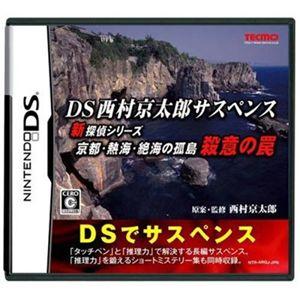 DS 西村京太郎サスペンス 新探偵シリーズ 京都・熱海・絶海の孤島 殺意の罠
