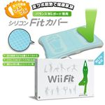 Wii Fit&専用シリコンカバーセット
