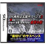 DS西村京太郎サスペンス2 新探偵シリーズ金沢・函館・極寒の峡谷 復讐の影