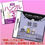 「学研ハングル三昧」+「旅の指さし会話帳DS 韓国」セット