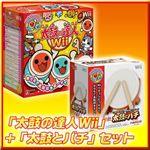 「太鼓の達人Wii」+「太鼓とバチ」セットの詳細ページへ