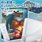 Wii本体×モンスターハンターGスターターパック セット