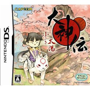 任天堂 DS 大神伝 〜小さき太陽〜 + シークレットソフト3本 + アクセセット セット