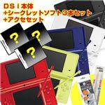 任天堂 DSi本体 メタリックブルー + シークレットソフト3本セット + アクセセットの詳細ページへ