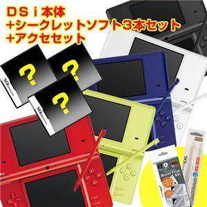 任天堂 DSi本体 ライムグリーン + シークレットソフト3本セット + アクセセット