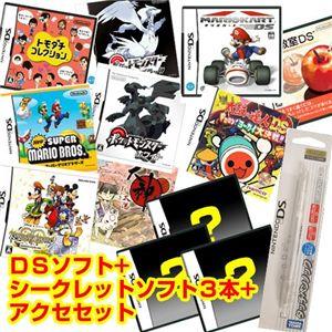 任天堂 DS ポケットモンスター ブラック + シークレットソフト3本 + アクセセット セット